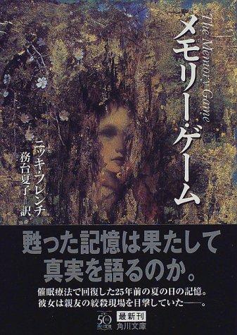 メモリー・ゲーム (角川文庫)の詳細を見る