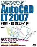 はじめて学ぶAutoCAD LT 2007 作図・操作ガイド(鈴木 孝子)