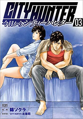 今日からCITY HUNTER 3 (ゼノンコミックス)の詳細を見る