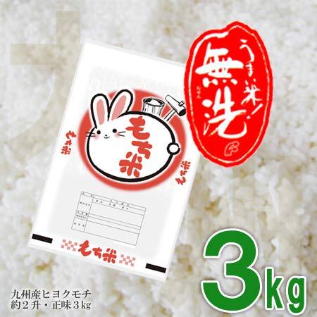 無洗米もち米 (無洗米もち米, 3kg×4(12kg))