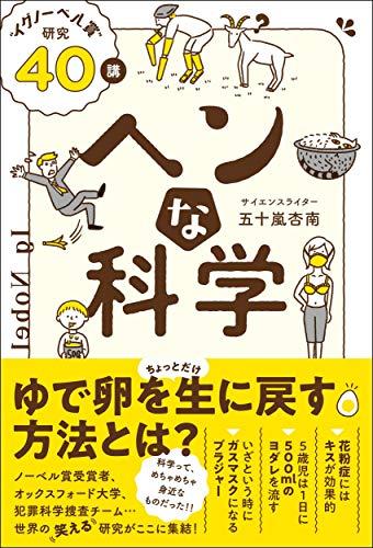"""ヘンな科学 """"イグノーベル賞"""" 研究40講"""
