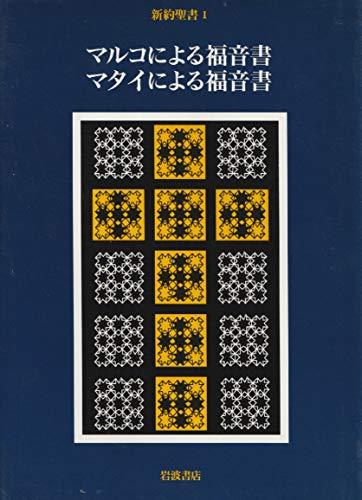 新約聖書〈1〉マルコによる福音書・マタイによる福音書