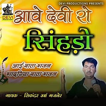 Aave Devi Ro Singhdo Bhadriya Mataji Bhajan