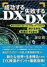 表紙: 成功するDX、失敗するDX: 形だけのデジタル・トランスフォーメーションで滅びる会社、超進化する会社 | 兼安 暁