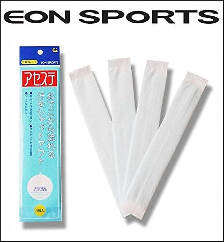 カビ可動式土砂降りイオンスポーツ:汗吸着パッド アセステ(1袋4枚入)