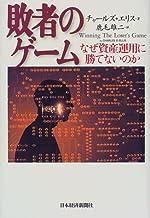 Haisha No Gēmu: Naze Shisan Un'yō Ni Katenainoka