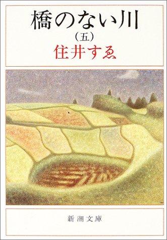 橋のない川(五) (新潮文庫)の詳細を見る