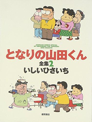 となりの山田くん全集 (2) (Animage comics special)