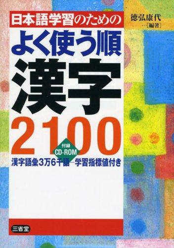 Mirror PDF: 日本語学習のためのよく使う順漢字2100―付録CD‐ROM:漢字語彙3万6千語 学習指標値付き