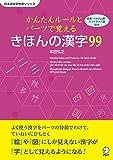 かんたんルールとパーツでおぼえる きほんの漢字99