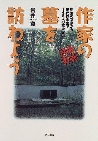 作家の墓を訪ねよう―明治の文豪から現代作家まで148人の墓碑案内 (週末計画)の詳細を見る