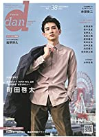 【Amazon.co.jp 限定】TVガイドdan[ダン]vol.38 Amazon限定表紙版