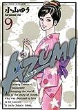 AZUMI-あずみ-(9) AZUMI-あずみ- (ビッグコミックス)