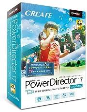 サイバーリンク PowerDirector 17 Standard 通常版