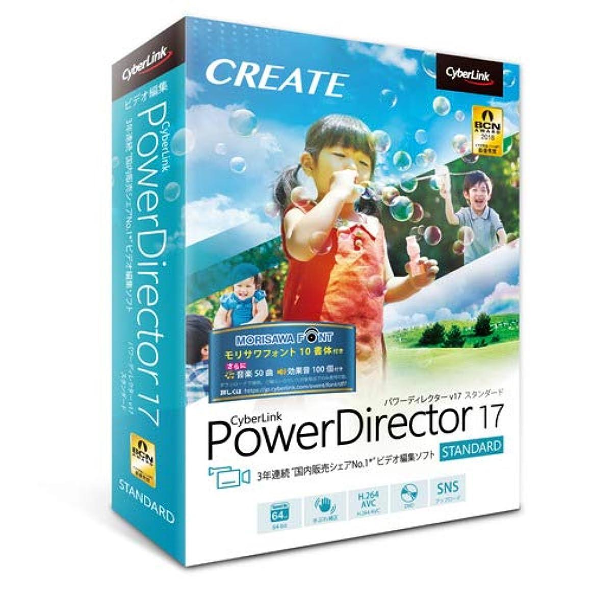追い出す北極圏政治的サイバーリンク PowerDirector 17 Standard 通常版