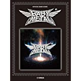 オフィシャル バンドスコア BABYMETAL 『METAL GALAXY』 (OFFICIAL BAND SCORE)
