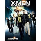 X-MEN:ファースト・ジェネレーション (吹替版)