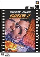 スピード 2 [DVD]