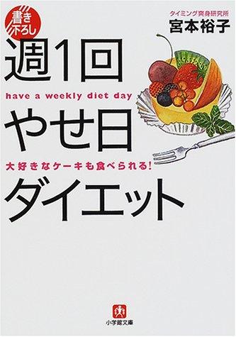 週1回やせ日ダイエット―大好きなケーキも食べられる! (小学館文庫)の詳細を見る