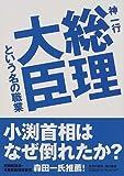 総理大臣という名の職業 (角川文庫)