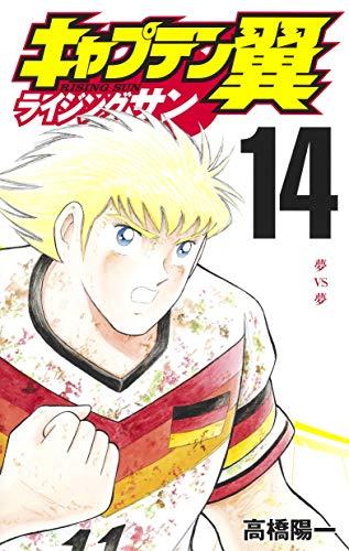 キャプテン翼 ライジングサン 14 (ジャンプコミックス)