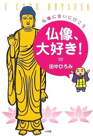 仏像、大好き!