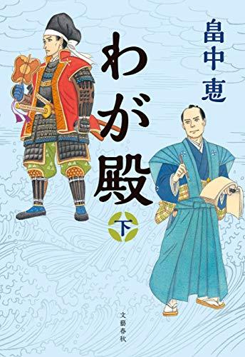 [画像:わが殿 下 (文春e-book)]
