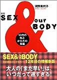 新版 SEX & our BODY 10代の性とからだの常識