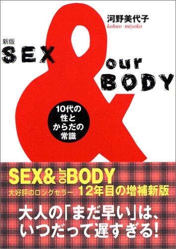 新版 SEX & our BODY 10代の性とからだの常識の詳細を見る