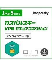 カスペルスキー セキュアコネクション (最新版) |VPN| 1年 5台版 | オンラインコード版 | Windows/Mac/iOS/Android対応