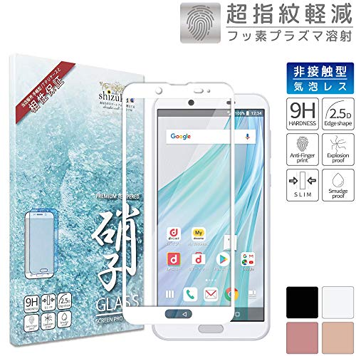シズカウィル(shizukawill) AQUOS sense2 SHV43 SH-01L SH-M08 3Dフルカバー フィルム 日本旭硝子 アクオス センス2 ガラスフィルム 硬度9H 耐衝撃 気泡レス 防指紋 sense 2 液晶保護ガラス(白色)