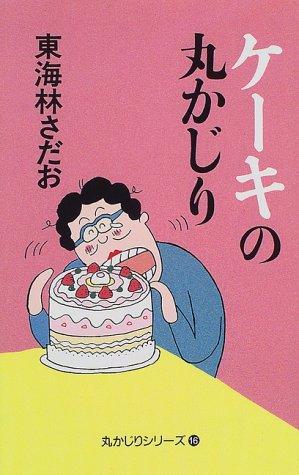 ケーキの丸かじり (丸かじりシリーズ)