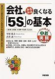 会社がみるみる良くなる「5S」の基本 (すぐに使える中経実務Books)