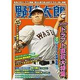 野球太郎 No.036 2020ドラフト直前大特集号 (Bamboo Mook)