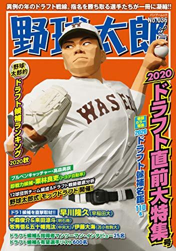 野球太郎 No.036 2020ドラフト直前大特集号 (Bamboo Mook)の詳細を見る