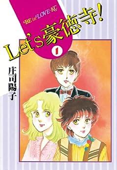[庄司陽子]のLet's豪徳寺!(1) (BE・LOVEコミックス)