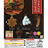 ■日本の伝統【秋の味覚】■5種