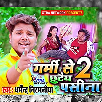 Garmi Se Chhutaye Pasina 2 (Maithili)