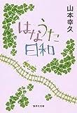 はなうた日和 (集英社文庫)