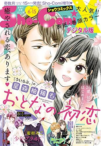 Sho-ComiX 2021年6月15日号(2021年5月14日発売) [雑誌] (Sho-comi)