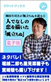 岡田斗司夫の「風立ちぬ」を語る①~人でなしの恋を描いた「風立ちぬ」~ 電子版