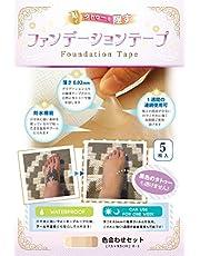 ファンデーションテープ 防水 (タトゥー隠しシール) 5色 5枚入 つや消し 刺青 かくし カバー 日本製 ログインマイライフ 色合わせセット 特許取得済み