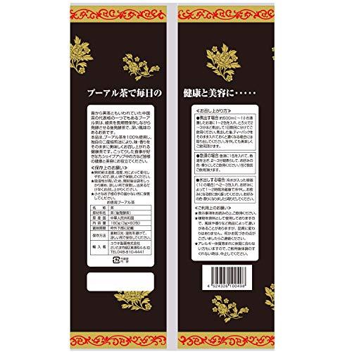 ユウキ製薬徳用プーアル茶黒3袋セット3g×60包ティーバッグダイエットティ健康茶ケース