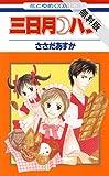 三日月パン【期間限定無料版】 1 (花とゆめコミックス)