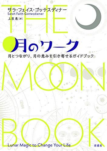 月のワーク:月とつながり、月の恵みを引き寄せるガイドブック