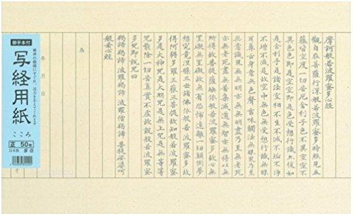 弘梅堂写経用紙般若心経50枚御手本付折り目なし(行幅18mm)