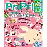 PriPri(プリプリ) 2021年2月号