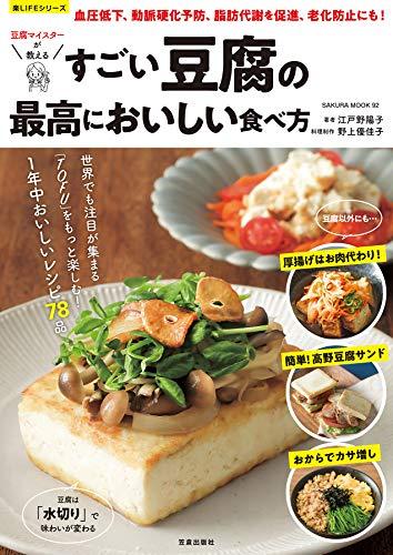 すごい豆腐の最高においしい食べ方 (楽LIFEシリーズ)