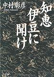 知恵伊豆に聞け (文春文庫)