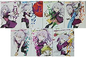 魔王様ちょっとそれとって!! コミック 1-7巻セット